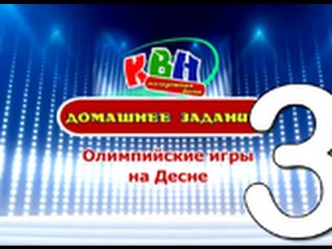 Десна-ТВ: КВН. Домашнее задание.