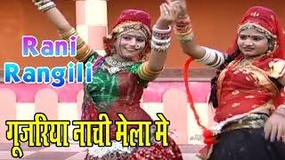Rajasthani Song 2017 - Gujariya Nache Mela Me - गुजरिया नाचे मेला में  - Rani Rangili