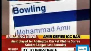 Dunya TV-08-06-2011-Cricketer Muhammad Aamir