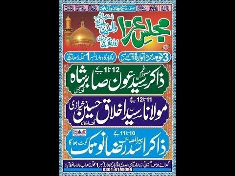 Live Majlis 5 Rabi Awal 2019 Dhab Hafizabad