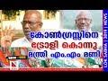 കോണ്ഗ്രസ്സിനെ  ട്രോളി കൊന്നു മന്ത്രി എം.എം മണി | Minister MM Mani troll congress election