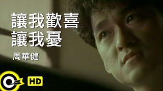 download lagu 周華健 Wakin Chau【讓我歡喜讓我憂 You make me happy and sad】  mp3