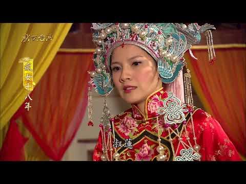 台劇-戲說台灣-瘋女十八年-EP 06