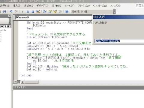005 指定したページを表示させるには .navigate 三流君 VBA IE操作