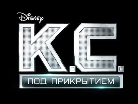 К.С под прикрытием (Сезон 1 Серия 1)