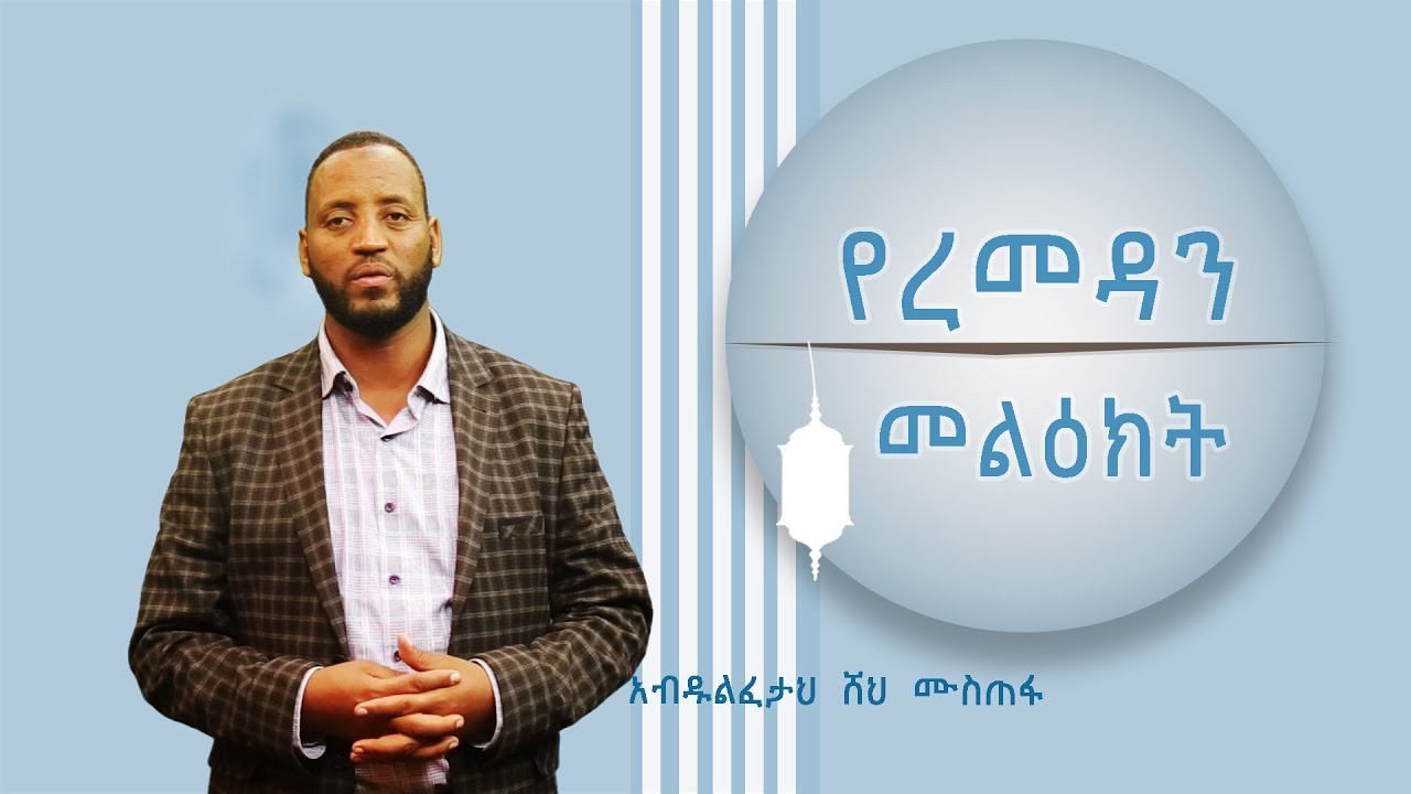 የረመዳን መልዕክት ᴴᴰ | by Abdulfetah Sh.Mustefa | #ethioDAAWA