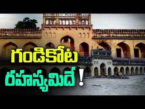 గండికోట రహస్యమిదే | Secrets about Gandikota