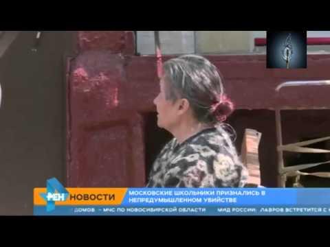 Убили пенсионера Сегодня  Новости России Последние новости  killed May 12 News Headlines Russia