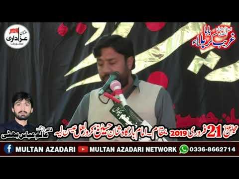 Zakir Taqi Abbas Qayamat I Majlis 21 Feb 2019 | YadGar Masaib I Jalsa Zakir Alam Abbas Bhatti