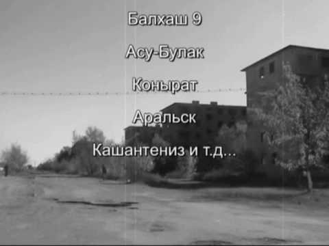 Умирающий Казахстан Города призраки