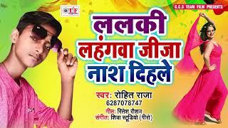 Lalki Lahgwa Jija Nas Dihle    ललकी लहगवा जीजा नाश दिहले    Rohit Raja - Bhojpuri Holi Songs 2019