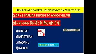 HP IMPORTANT GK ||#missionallied||/IMPORTANT Himachal Pradesh  PREVIOUS HPPSC QUESTION/#HPGK #HAS