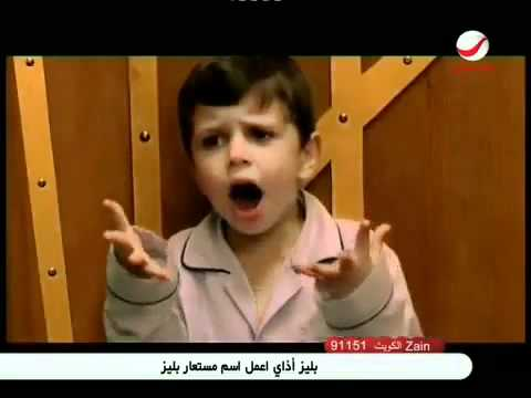Arabic Best Song  Mama Fi Baabababa Fisaeed Jan.flv video