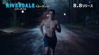 リバーデイル シーズン1 第12話