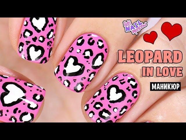 ❤️ Яркий и необычный Леопардовый маникюр с сердечками | 14 февраля | День Святого Валентина