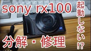 電源を入れなおしてください 起動しないSONY RX100を分解、修理してみた。3つの方法を試す【部品交換なし】