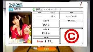 西野翔動画[5]