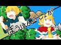 【鏡音リンレン】ぼうけんのしょがきえました!【オリジナルMV】/ Bouken No Sho was deleted thumbnail