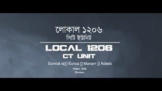 লোকাল ১২০৬ - সিটি ইউনিট [] Local-1206 Bangla Rap - Adeeb [] Manam [] Somrat Sij [] Eunus