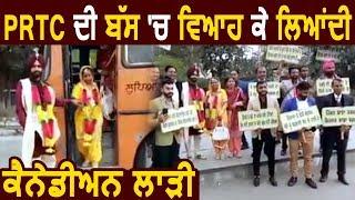 PRTC की Bus में Dulhe Raja लेकर आए Canadian Bride
