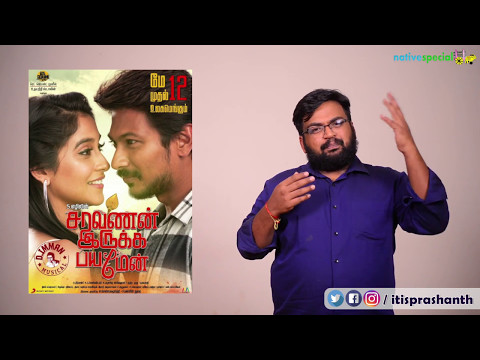 Saravanan Irukka Bayamaen review by Prashanth