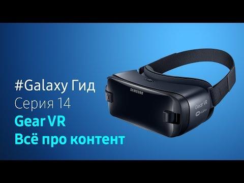 Как смотреть видео 360 в очках виртуальной реальности Gear VR | #Galaxy Гид