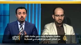 الواقع العربي - انتهاكات المليشيات الكردية في سوريا