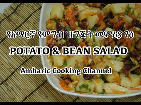 Amharic Cooking - Potato & Bean Salad Recipe -