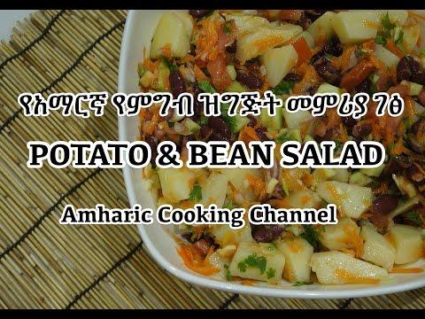 Amharic Cooking - Potato & Bean Salad Recipe - የአማርኛ የምግብ ዝግጅት መምሪያ ገፅ