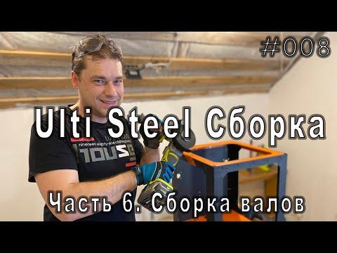 Сборка 3Д принтера Ulti Steel. Часть 6. Сборка валов