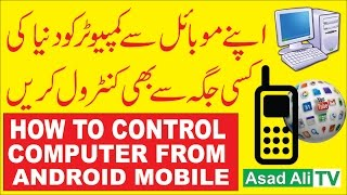 How to Control your Computer from Android Mobile Phone (Hindi/Urdu)