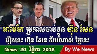 លោក ហ៊ុន សែន ភ័យខ្លួនរឿងអាមេរិក ប្រកាសចាប់ខ្លួន , Cambodia Hot News, Khmer News Today,We News