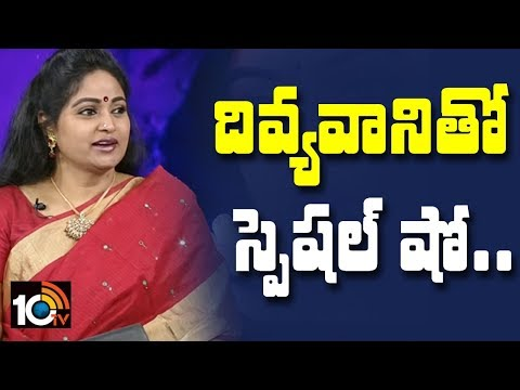 Special Exclusive Interview With Pelli Pustakam Divyavani | #PelliPustakam | 10TV