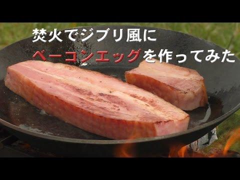 焚き火でジブリ風にベーコンエッグを作る 【Make a bacon egg in a ghibli style with a bonfire】