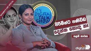 ITN Digital Talk Show | Shalani Tharaka | (2021-03-08)