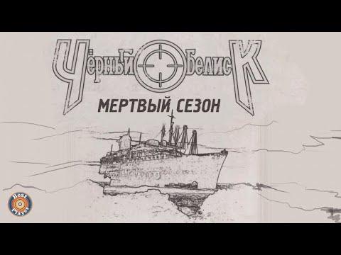 Черный Обелиск - Мертвый сезон