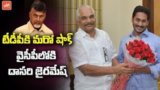 Dasari Jai Ramesh Joined in YCP in Presnce of YS Jagan | Lotous Pond | AP Politics