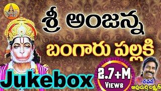 Sri Hanuman Telugu Songs  Sri Anjaneya Swamy Telug