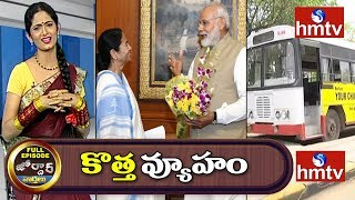 PM Modi Likely Change the Strategy on Mamata Banerjee | Jordar News Full Episode | hmtv
