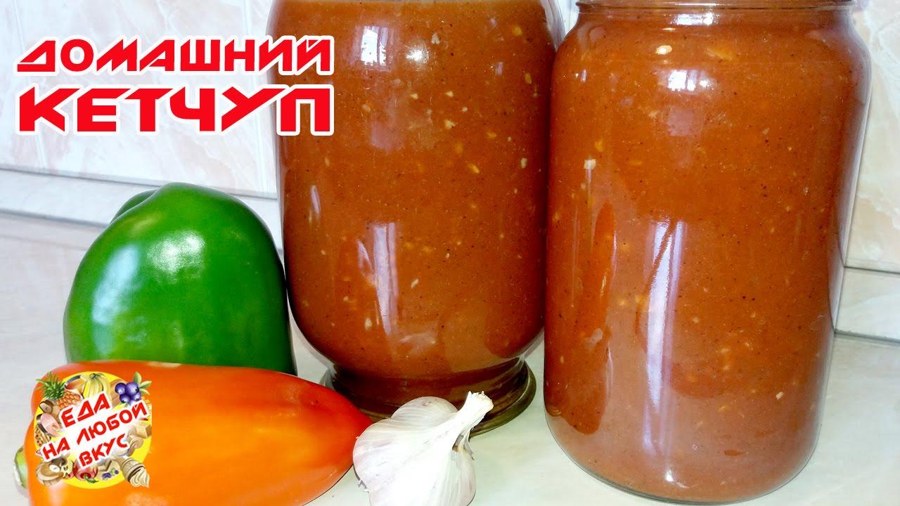 Приготовить в домашних условиях кетчуп на зиму