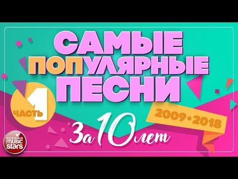 10 САМЫХ ПОПулярных ПЕСЕН ЗА 10 ЛЕТ ✪ 2009-2018 ✪ ЧАСТЬ 1