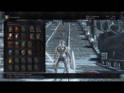 Dark Souls 3 - светлое и тёмное кольца лжи (кольца фантомов)