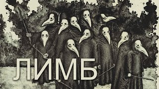 ЛИМБ 16. Черная смерть. The Black Plague of Europe (eng sub)