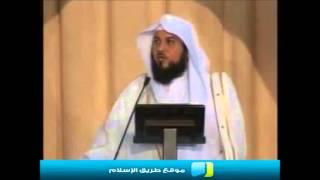 حرمة الدم المسلم - محمد بن عبد الرحمن العريفي