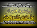 The Most Gracious - Qur'an Recitation - Ar-Rahman