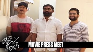 Crazy Crazy Feeling Telugu Movie Press Meet | Latest Telugu Movies | Filmylooks