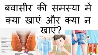 बवासीर में क्या खाएं और क्या न खाएं। Piles (Hemorrhoids) Treatment।Bavasir ka Gharelu Upchar