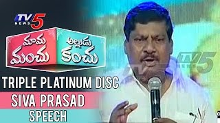 siva-prasad-speech-at-mama-manchu-alludu-kanchu-triple-platinum-disc-tv5-news