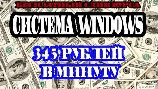 Заработок с помощью Windows. Слив курса. 345 рублей в минуту