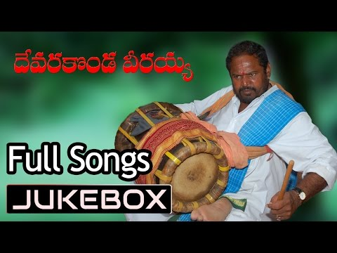 Devarakonda Verayya Telugu Movie Songs Jukebox ll R.Narayana Murthy